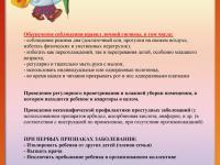 Меры профилактики ОРВИ и гриппа