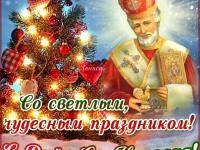 С Днём Святогого Николая!