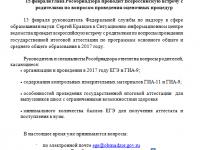 Всероссийская встреча представителя Рособрнадзора с родителями по вопросам проведения ГИА