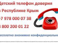 Детский телефон доверия вРеспублике Крым