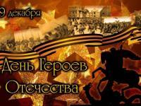 День Героев Отечества в России — 9 декабря 2016