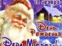 С Днём Рождения! Дед Мороз!!!
