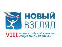 Генеральная прокуратура Российской Федерации стала соорганизатором VIII Всероссийского конкурса социальной рекламы «Новый Взгляд. Прокуратура против коррупции»