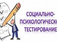 СОЦИАЛЬНО-ПСИХОЛОГИЧЕСКОЕ ТЕСТИРОВАНИЕ 2019-2020 ГОДЫ