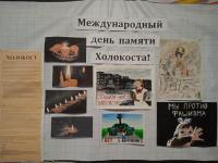 Международный день памяти жертв Холокоста.