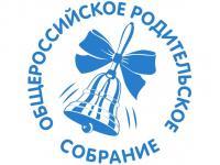 Всероссийское родительское собрание на тему «Социальные сети»
