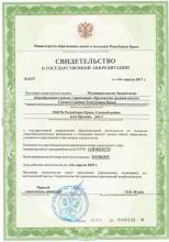 Свидетельство о государственной аккредитации №0137 от 14.04.2017