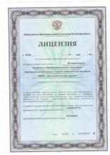 """МБОУ """"Ореховская средняя школа"""" получила лицензию"""